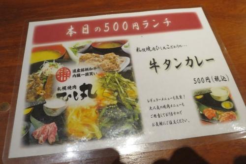 ひし丸② (3)