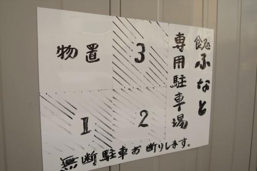 ふなと② (6)
