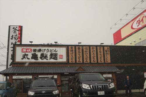 丸亀製麵㊳ (1)