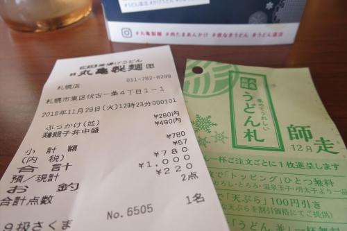 丸亀製麵㊳ (6)