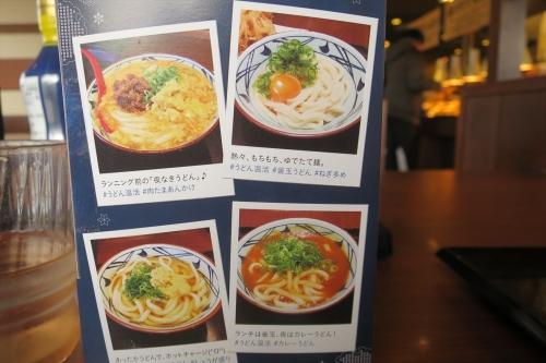 丸亀製麵㊳ (7)