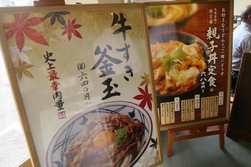 丸亀製麺㉟ (2)_R