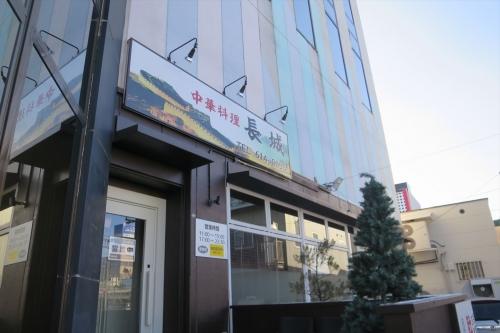 長城 (1)