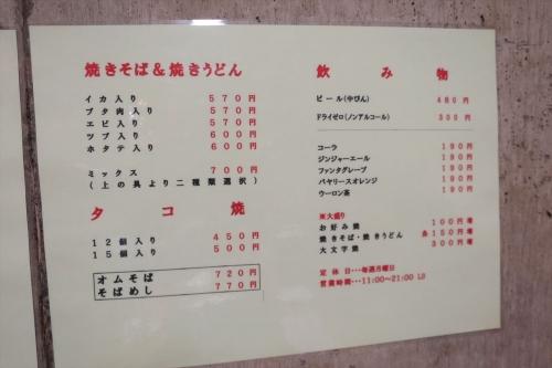 大文字④ (7)