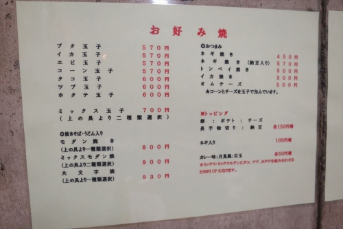 大文字④ (4)