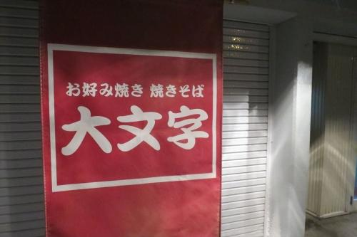 大文字④ (1)