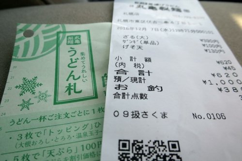 丸亀製麺㊴ (2)