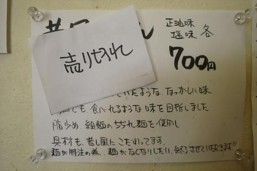 来斗⑤ (7)