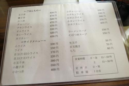 ゆりや食堂⑨ (2)