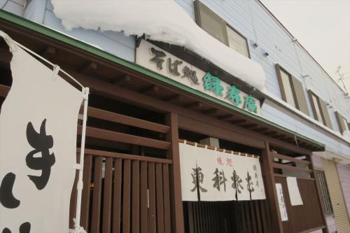 緑寿庵⑰ (1)