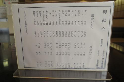 緑寿庵⑰ (2)
