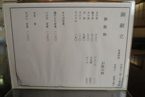 緑寿庵⑰ (3)