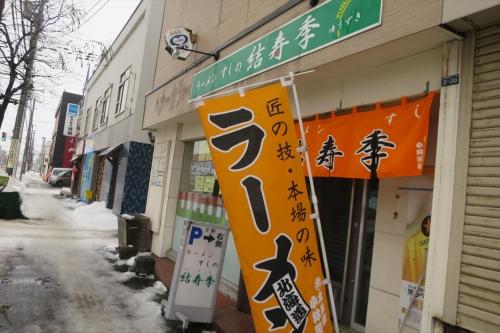 結寿季⑧ (1)