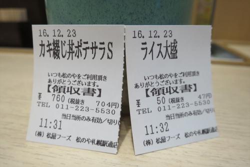 松のや (2)