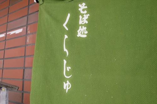 蔵寿⑫ (1)