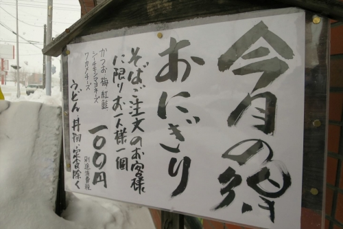 蔵寿⑫ (3)