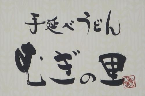 むぎの里 (2)
