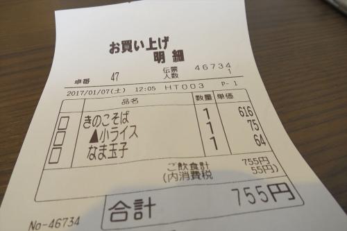 信州庵⑮ (13)