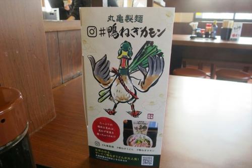 丸亀製麺㊵ (1)