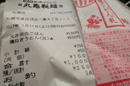丸亀製麺㊵ (2)