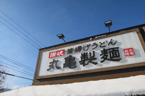 丸亀製麺㊵ (3)