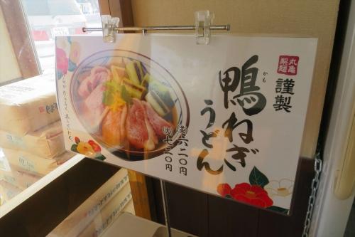 丸亀製麺㊵ (4)