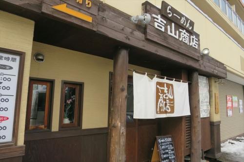 吉山商店④ (1)