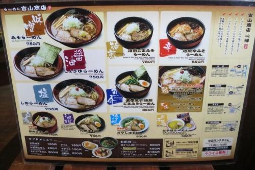 吉山商店④ (2)