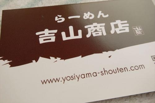 吉山商店④ (6)