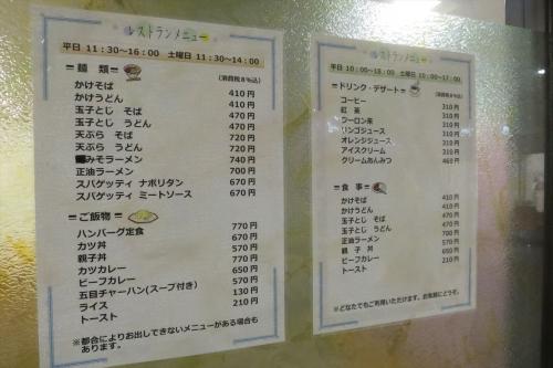 北海道消化器レストラン (2)