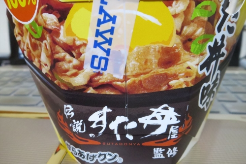 からあげクン すた丼味 (1)