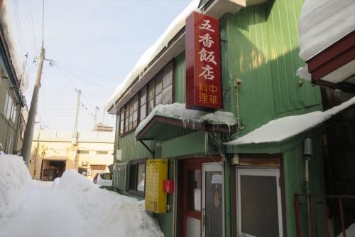五香飯店⑤ (1)