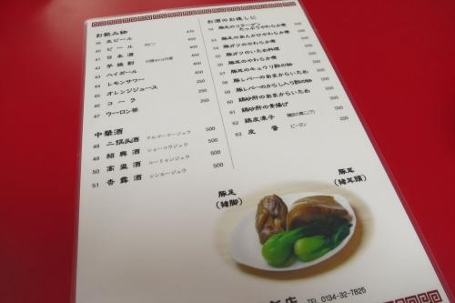 五香飯店⑤ (3)