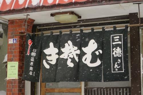 三徳㉜ (1)