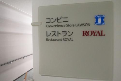 レストラン ロイヤル (1)