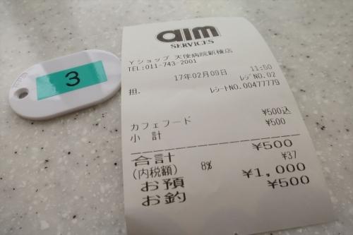 Yショップ天使病院新棟店 (2)