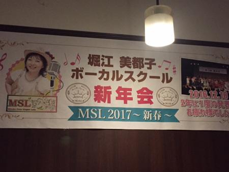 MSL新年会