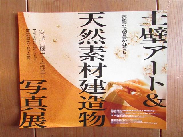 土川商店 (9)_R
