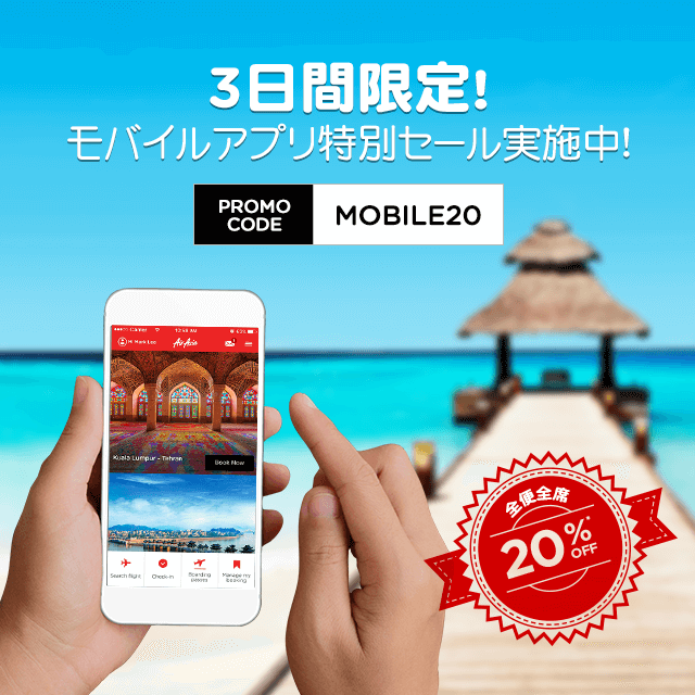 airasiamobilesale170120.png