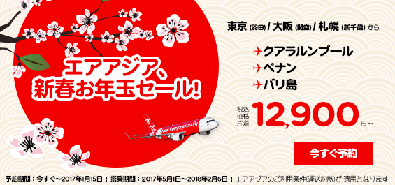 airasiasale160109.png