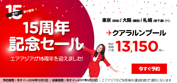 airasiasale161205.png