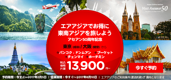 airasiasale1701232.png