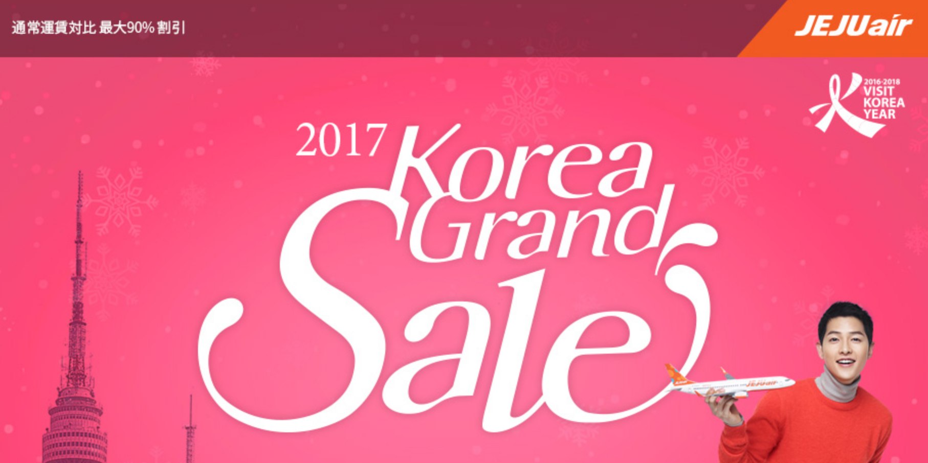jejusale170116.png