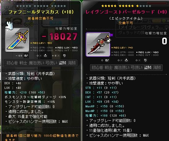 MapleStory 2017-01-15 ダマスカス
