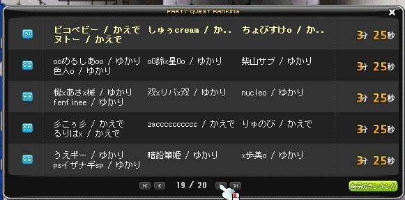 MapleStory 2017-01-15 オルクエ