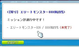 MapleStory 2017-01-19 エリモン