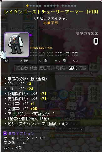 MapleStory 2016-11-26 鎧
