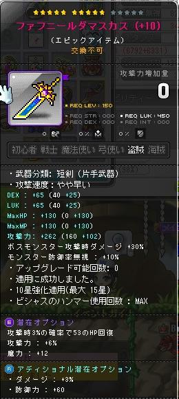 MapleStory 2017-01-25 武器