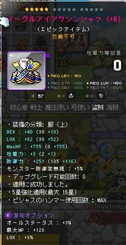 MapleStory 2017-01-26 鎧上