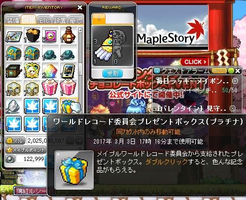 MapleStory 2017-02-01 報酬